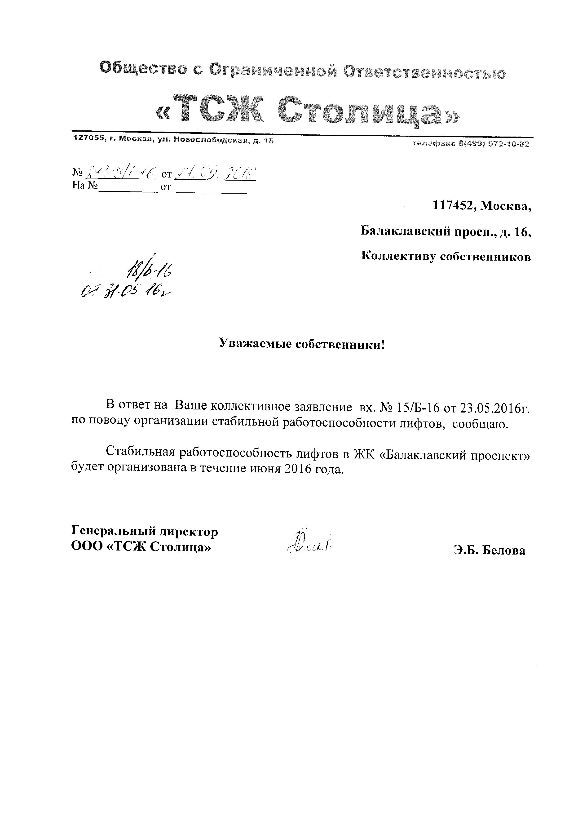 ответ ТСЖ Столица по работе лифтов.jpg, 984.42 kb, 2481 x 3507