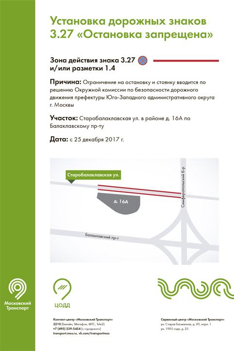 Starobalaklavskaya ul1.jpg, 168.11 kb, 482 x 724